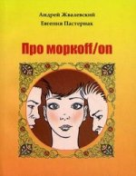 Про моркoff/on: иронический любовный роман