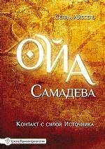 Ойа Самадева. Контакт с силой Источника