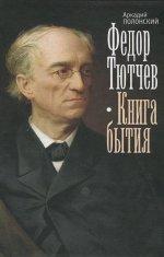 Тютчев Федор  Избранные стихи скачать бесплатно книгу в