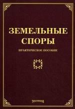 Земельные споры. Практическое пособие(изд:2)