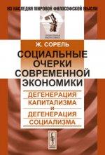 Социальные очерки современной экономики. Дегенерация капитализма и дегенерация социализма
