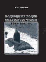 Подводные лодки Советского флота 1945-1991 гг. В 3 т. Т. 2: Второе поколение АПЛ. Монография