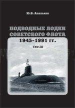 Подводные лодки Советского флота 1945-1991 гг. В 3 т. Т. 3: Третье и Четвертое поколения АПЛ. Монография