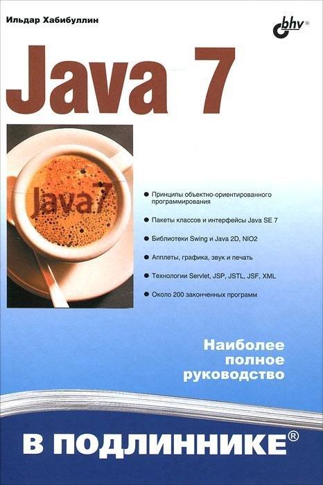 Java 7. (В подлиннике)