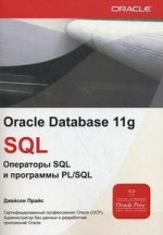 Операторы SQL и программы PL\SQL. Oracle Database 11g SQL