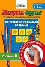 Экспресс-курсы по разв.познав.проц.Интел.трен.№2