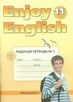 Английский язык. Enjoy English. 11 класс. Рабочая тетрадь. Часть 1