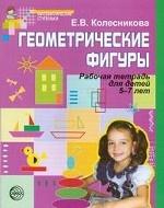Геометрич. фигуры [Рабочая тетрадь] 5-7 лет