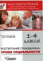 Воспитание гражданина: уроки социальности. Конспекты уроков для учителя 1-4 классов общеобразовательных учреждений