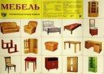 Демонстрационный плакат. Мебель