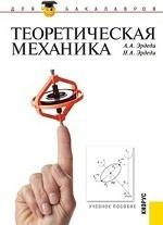 Теоретическая механика.Уч.пос. для бакалавров.-2-е изд