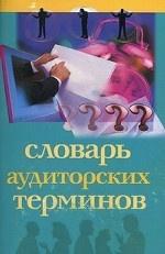 Словарь аудиторских терминов