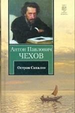 Из Сибири.Остров Сахалин