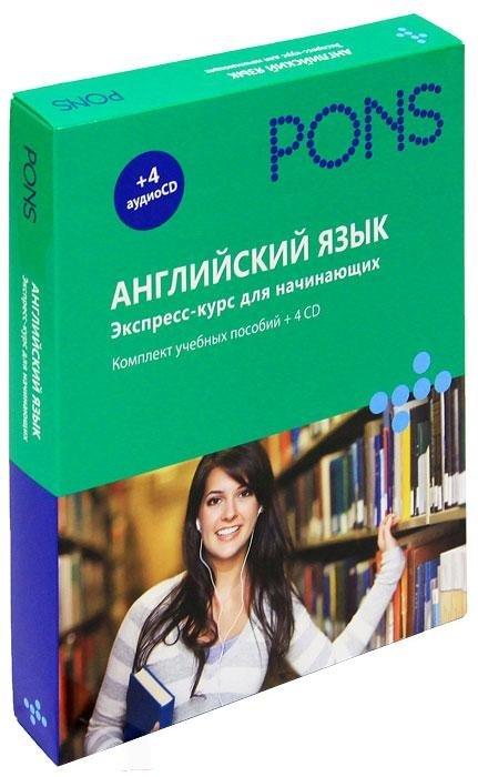 PONS (Анг РИПОЛ)Английский язык.Экспресс-курс для начинающих.Комплект учебных пособий+4CD в коробке