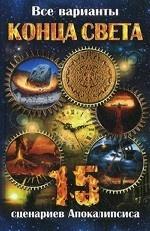 Все варианты Конца Света. 15 сценариев Апокалипсиса