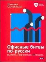 Скачать Офисные битвы по-русски бесплатно