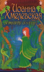 Обложка книги Алмазная история