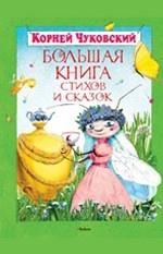 Большая книга стихов и сказок. Чуковский (нов.обл.)