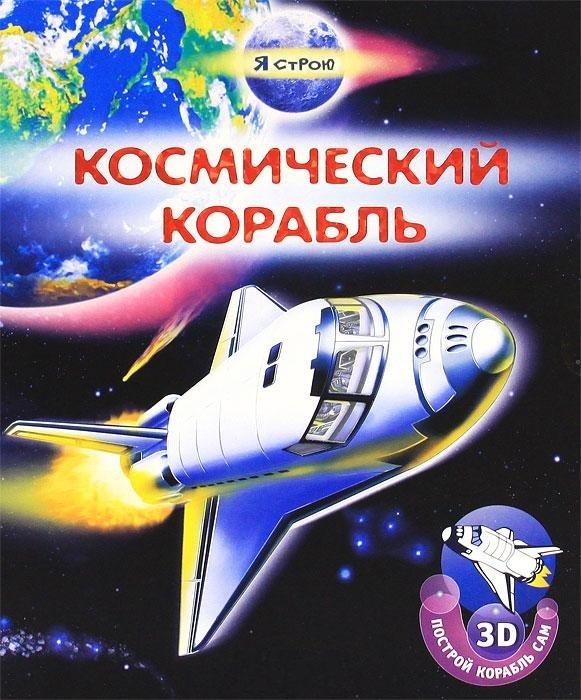 Я строю. Космический корабль