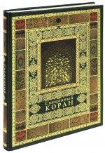 Олма.ПИ(бол).Священный Коран