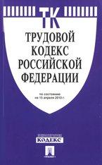 Трудовой кодекс Российской Федерации по состоянию 10 ноября 2011 года