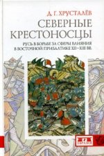 Северные крестоносцы. Русь в борьбе за сферы влияния в Восточной Прибалтике XII-XIII вв