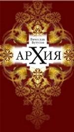 Архия: житейская симфоническая археология. Маленькие симфонии