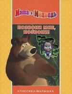 Маша и медведь. Позвони мне, позвони