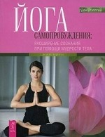 Йога самопробуждения: расширение сознания при помощи мудрости тела