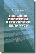 Внешняя политика Республики Беларусь. Курс лекций