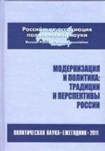 Модернизация и политика. Традиции и перспективы России. Политическая наука. Ежегодник 2011