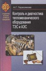 Контроль и диагностика тепломеханического оборудования ТЭС и АЭС