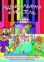 Музыкальная карусель. Популярные песни из мультфильмов и кино в переложении для фортепиано
