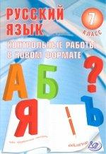 Русский язык. 7 класс. Контрольные работы в новом формате