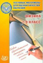 Физика. 7-9 класс. Тестовые материалы для оценки качества обучения