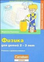 Физика для детей 2-3 лет