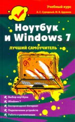 Сурядный Алексей Станиславович, Цуранов Михаил Витальевич. Ноутбук и Windows 7 150x244