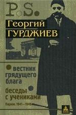 Вестник грядущего блага (Париж. 1933). Беседы с учениками (Париж. 1941-1946)