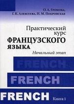 Практический курс французского языка. Книга 1 : Начальный этап