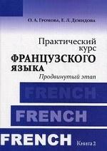 Практический курс французского языка. Книга 2 : Продвинутый этап