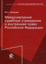 Международные судебные учреждения и внутреннее право РФ