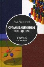 Организационное поведение. Учебное пособие
