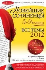 Новейшие сочинения. Все темы 2012. 5-9 классы