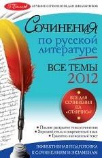 Сочинения по русской литературе. Все темы 2012 года