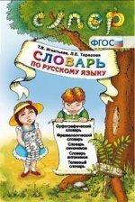 Словарь по русскому языку для младших школьников