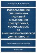 Использование специальных познаний в выявлении преступлений, совершаемых во внешнеэкономической деятельности. Учебно-практическое пособие