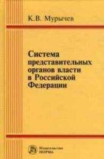 Система представительных органов власти в РФ
