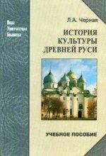 История культуры Древней Руси