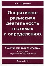 Оперативно-розыскная деятельность в схемах и определениях. Учебное наглядное пособие