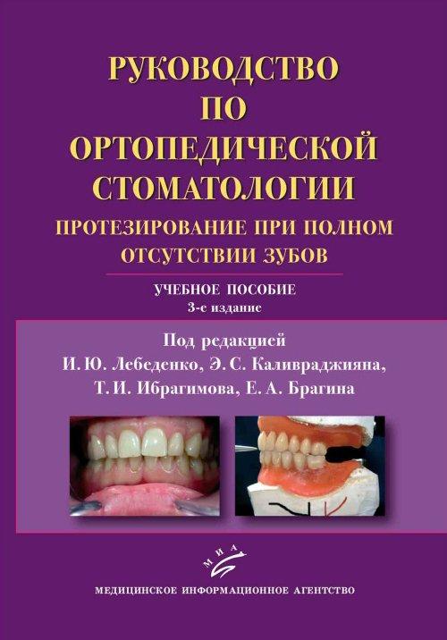 Руководство по ортопедической стоматологии. Протезирование при полном отсутствии зубов. Учебное пособие. Гриф УМО по медицинскому образованию